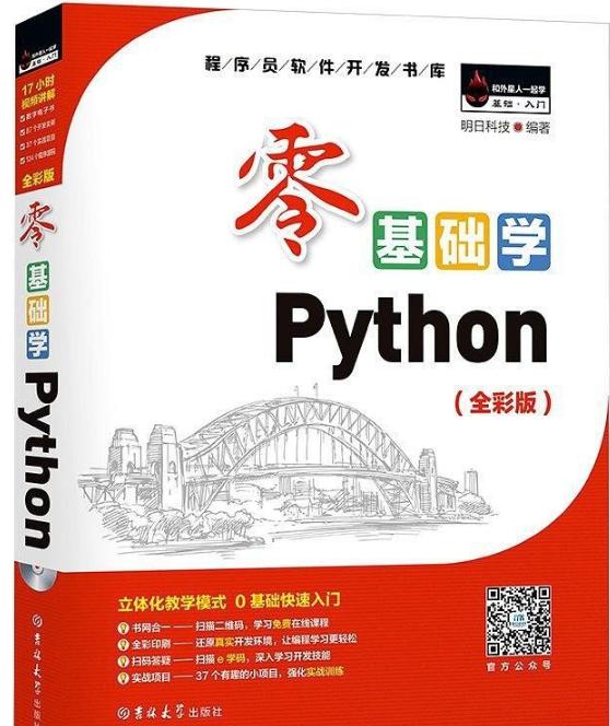 《零基础学Python》全彩版PDF超清版下载