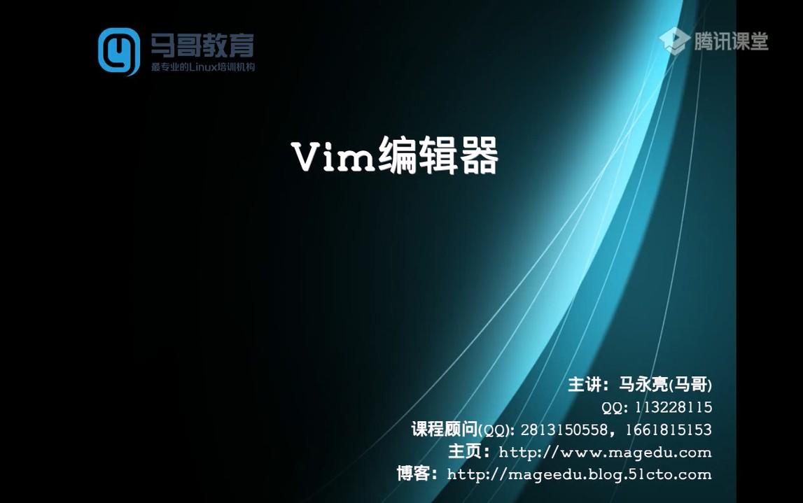 马永亮Linux运维工程师 ,企业级Linux高端运维实战就业课程下载