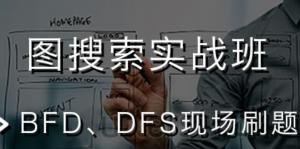 图搜索实战班 – BFD DFS现场刷题,林老师带你打通关