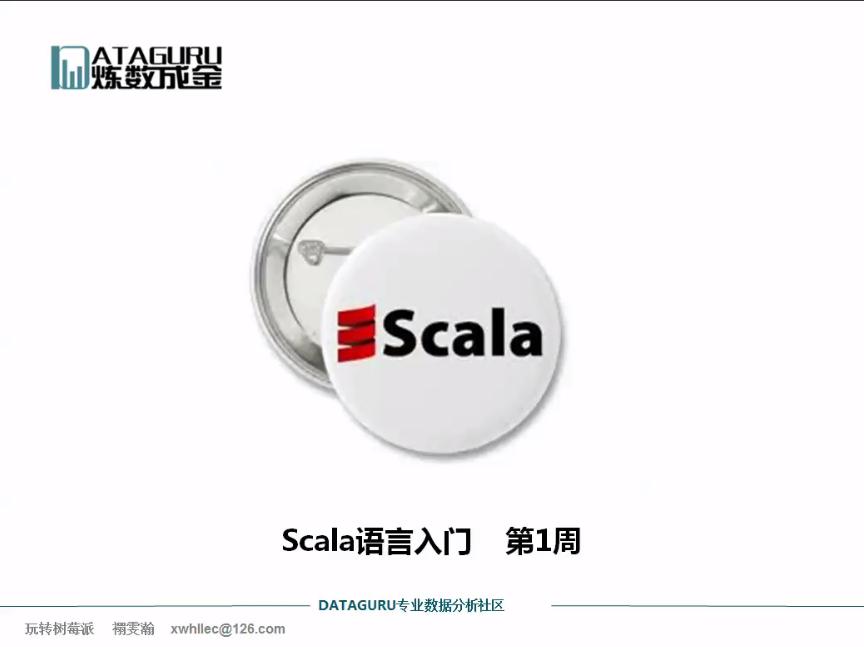 炼数成金Scala语言入门视频教程【603M】
