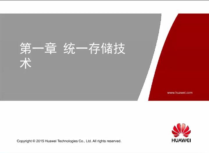 华为HCNA+HCNP+HCIE-Storage认证培训教程,华为存储终极视频下载
