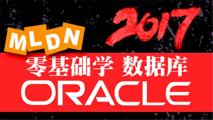 很老很经典 内部课程-中国科学院培训Oracle 10G培训视频下载