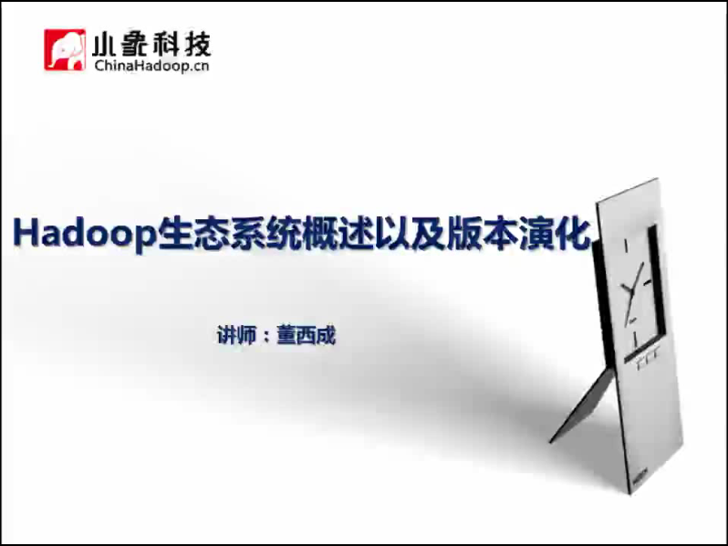 Hadoop2.x大数据平台V3基础入门到实战教程下载