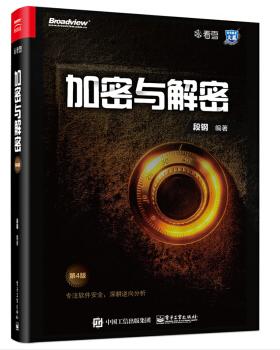 《加密与解密(第4版)》PDF+光盘镜像,资源教程下载