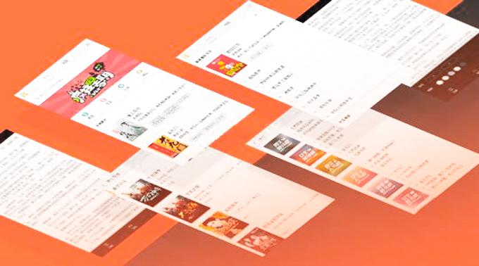 HTML5 移动Web App阅读器,资源教程下载