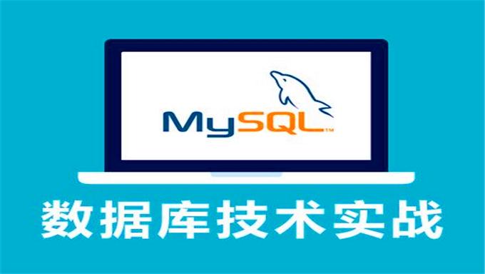 宁X网 原创视频教程 MySQL 基础教程23集 PHP最佳伴侣数据库自学指导
