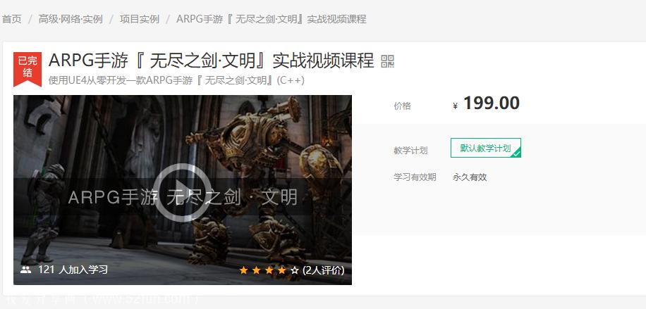 ARPG手游『 无尽之剑·文明』实战视频课程下载