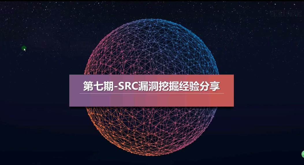 51CTO学院,Web安全测试之SRC挖掘经验分享教程下载