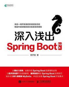 《深入浅出Spring Boot 2.x》PDF,书籍教程下载