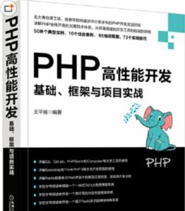 《PHP高性能开发:基础、框架与项目实战》-PDF